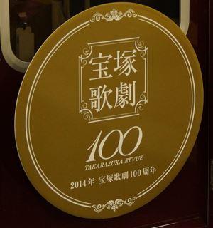 宝塚歌劇100ゴールド
