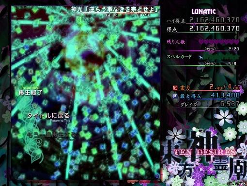 神L霊夢21.6億