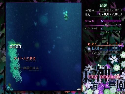 神E妖夢8.84億