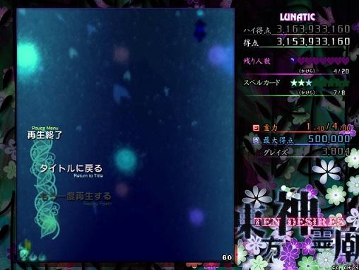 神L魔理沙31.6