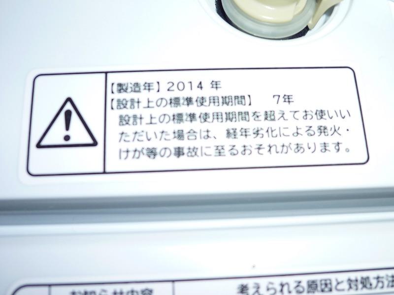 新洗濯機に注意書