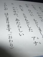 anayuki_002