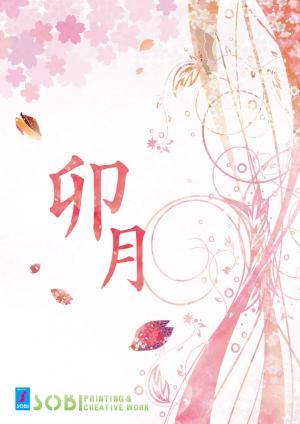 蜑オ鄒弱・繧ケ繧ソ繝シ4譛・convert_20140401192834