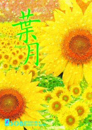 創美8月ポスターブログ用
