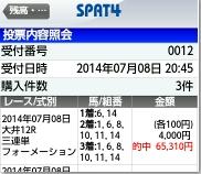 Baidu IME_2014-7-8_23-40-44