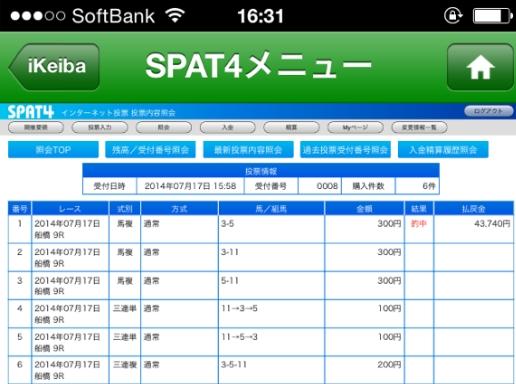 Baidu IME_2014-7-17_18-32-16