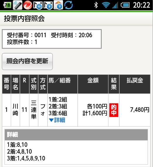 Baidu IME_2014-7-24_0-52-48