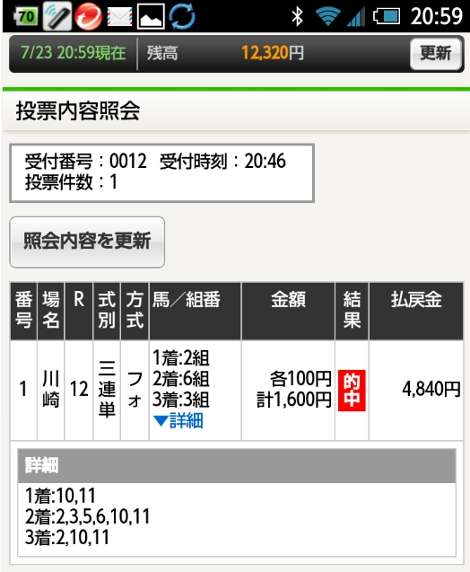 Baidu IME_2014-7-24_0-54-1