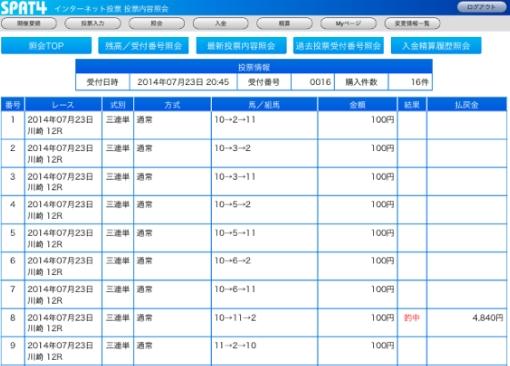 Baidu IME_2014-7-24_0-55-54