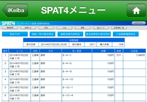 Baidu IME_2014-7-24_0-56-26
