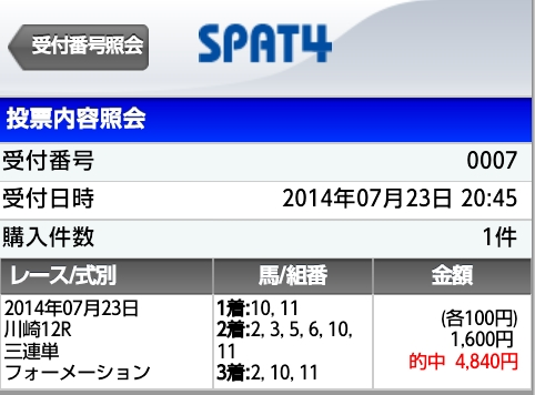 Baidu IME_2014-7-24_8-0-18