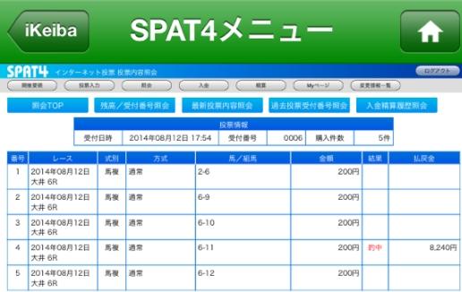 Baidu IME_2014-8-12_21-6-11
