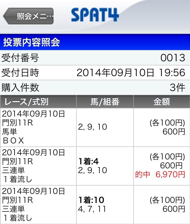 Baidu IME_2014-9-10_23-7-10