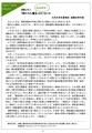 オープン議会ニュースP5