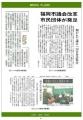 オープン議会ニュースP6