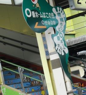 14.5米子駅3