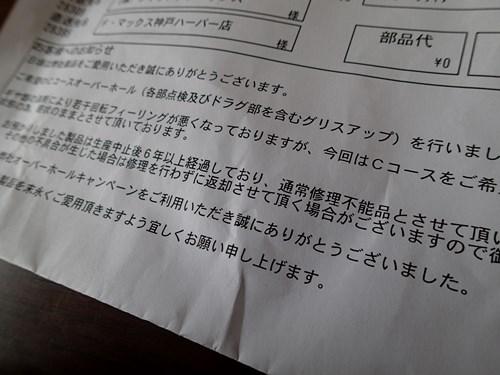 02-20140309_72.jpg