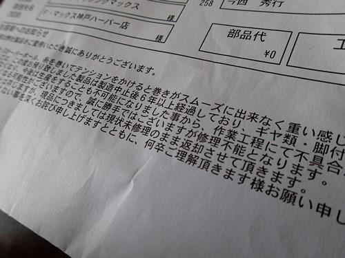 04-20140309_71.jpg