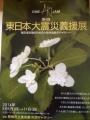 青梅東日本大震災義援展