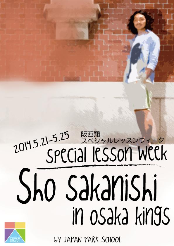 sho-sakanishi-sp.jpg