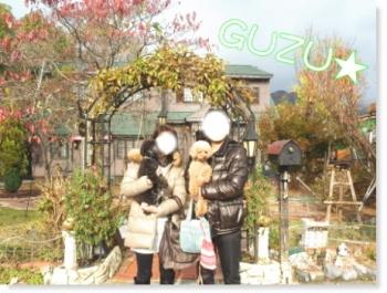 guzu (3)
