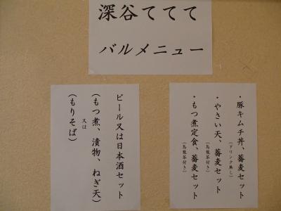 ててててー (4)