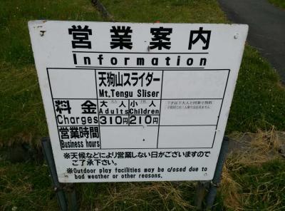 天狗 山 スライダー