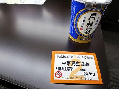 日本酒の差し入れと馬主席章