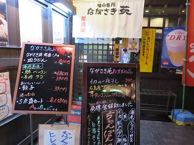 2/14のながさき苑入口
