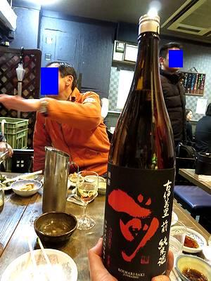 純米酒「古伊万里 前(さき)」