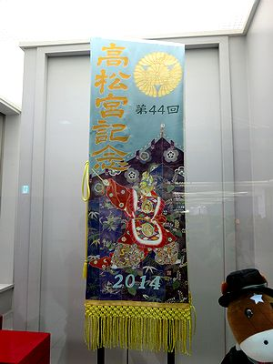第44回高松宮記念の優勝レイ