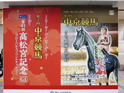 名鉄名古屋駅の2014年第2回中京競馬広告パネル