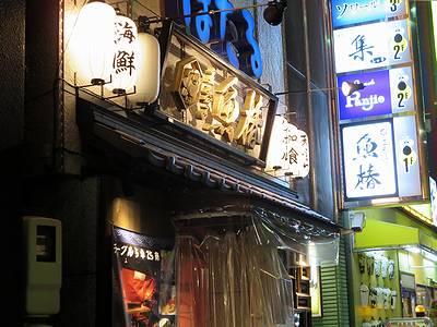 立呑み魚椿金山店外観1