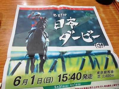 日本ダービーの新聞全面広告