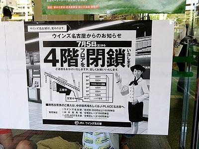 4階フロア閉鎖を告知するポスター