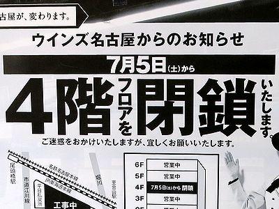 4階フロア閉鎖を告知するポスター(拡大)