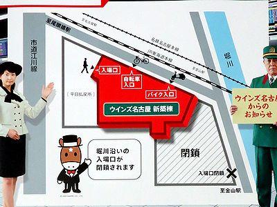 8/2からの営業エリア変更を告知するポスター(一部)