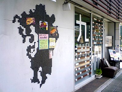九州九州の外観1