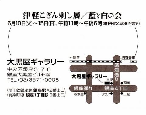 津軽こぎん刺し展 2