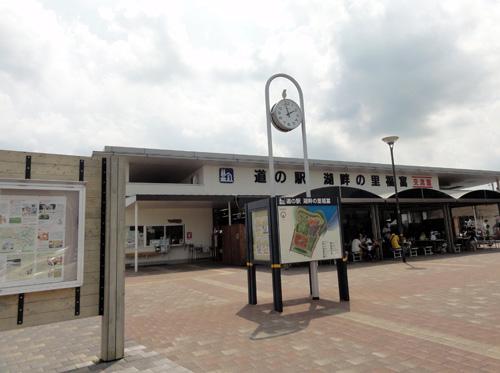 道の駅002改