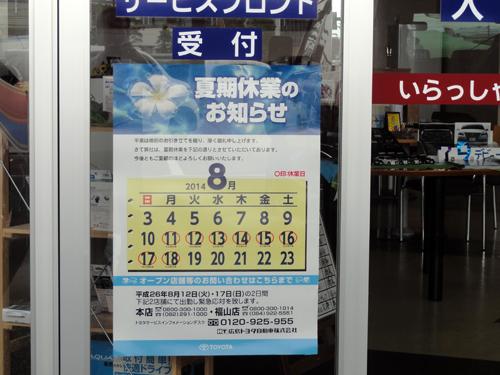 広島トヨタ盆休み02