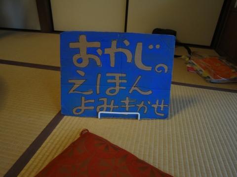 201205読み聞かせ