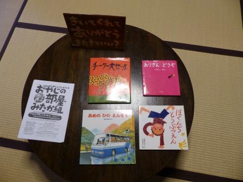 201406読み聞かせ6