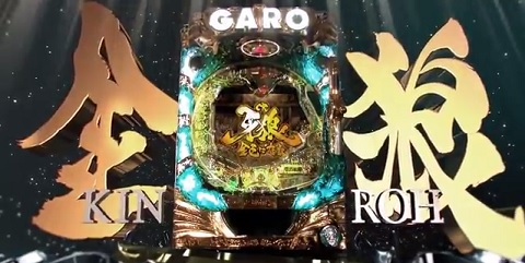 garo5-pv.jpg