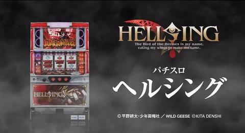 hellsing-pv.jpg