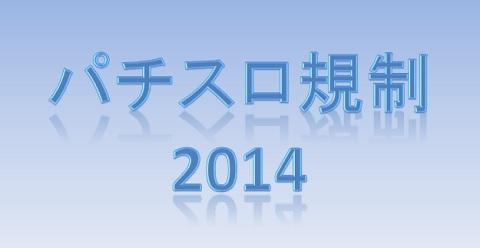 pachisurokisei2014.jpg