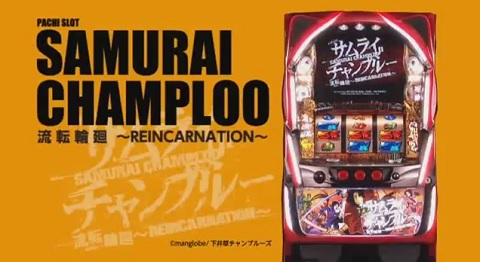 samuraichamploo-reincarnation-2.jpg