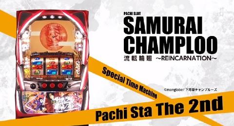 samuraichamploo-reincarnation.jpg
