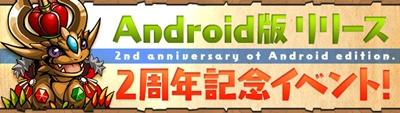 Android版リリース2周年記念イベント