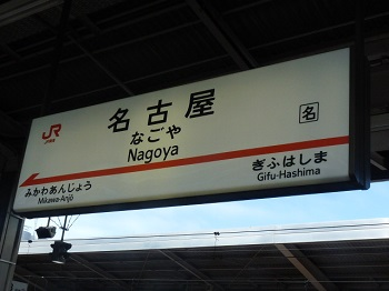 P1190322芝浜9